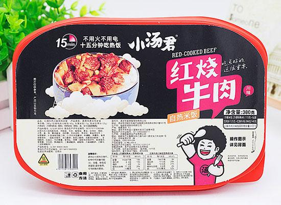 小汤君红烧牛肉自热米饭,营养美味的方便食品