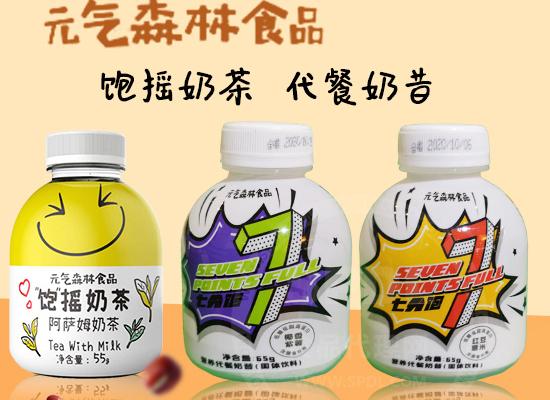 元气森林食品七分饱营养代餐奶昔,多口味畅销市场!