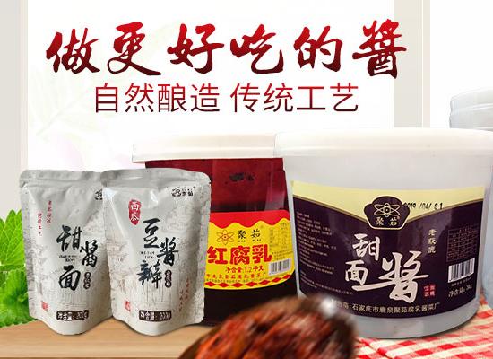 聚茹腐乳酱菜厂旗下酱料种类多,上市即畅销!
