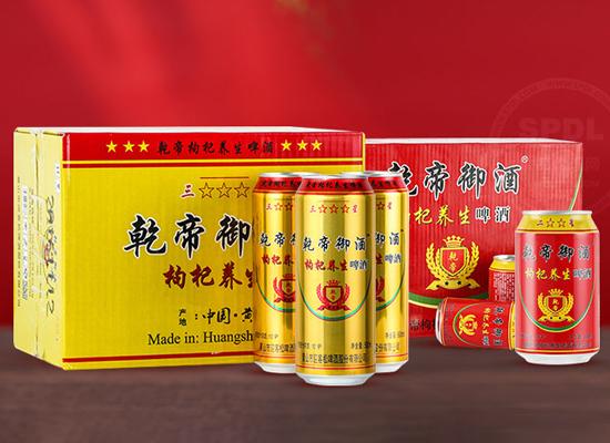 安徽乾帝御酒枸杞养生啤酒,两大特色,送礼好选择!