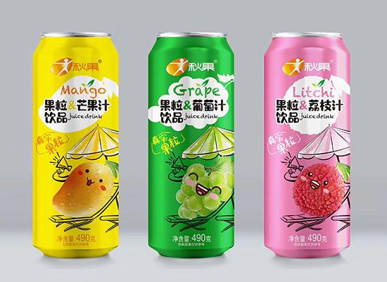 新佳食品推新,秋果果粒果汁饮品重磅上市!