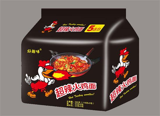 好趣味超辣火鸡面,满足爱吃辣人士的挑剔味蕾