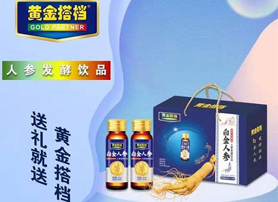 黄金搭档人参发酵饮品,白金级健康饮品