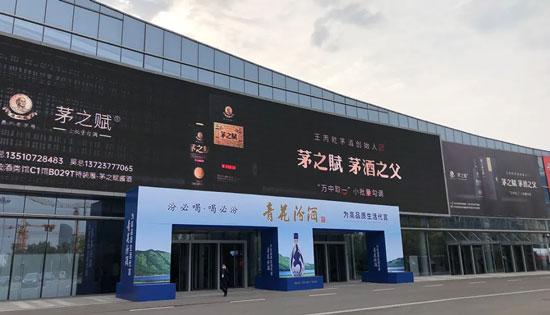王丙乾茅酒全国体验中心盛大开幕,欢迎体验