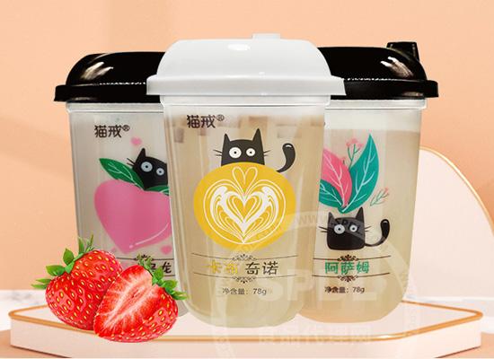猫戒奶茶饮品,畅销市场,深受消费者喜爱!