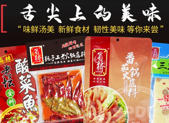 蜀桥火锅底料,多种不同口味,满足多样化需求!