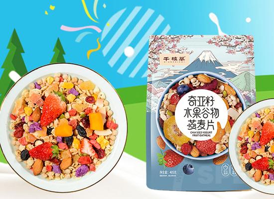 千枝萃系列水果谷物燕麦片品类众多,满足你的挑剔味蕾!