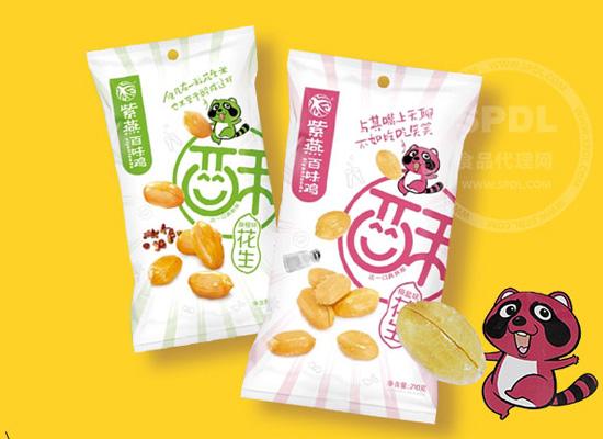 香万家食品产品种类丰富,紫燕百味鸡系列花生畅销市场!