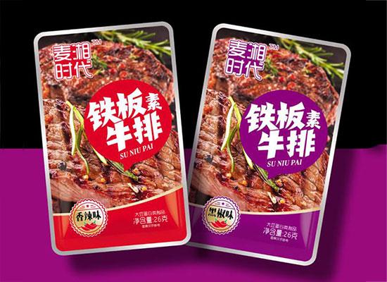 麦湘时代铁板素牛排,好吃又健康的高品质产品
