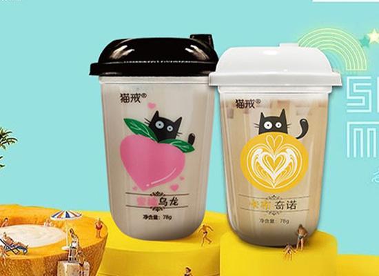 猫戒奶茶,多品项多规格,十分吸引消费者眼球!