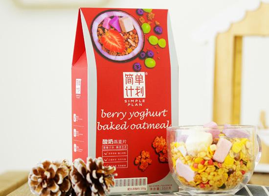 简单计划燕麦片,甄选多种食材,口感营养俱佳!