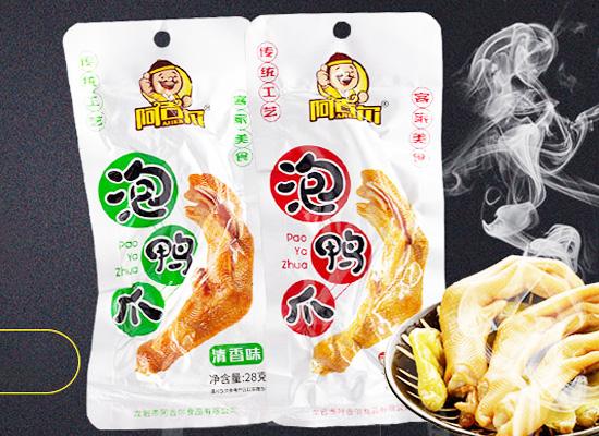 阿吉尔泡鸭爪,凭借自身高品质,深受消费者青睐!