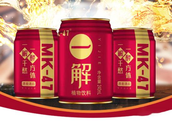 MK-47一解解酒植物饮料,备受消费者青睐