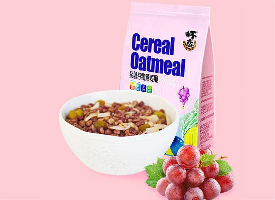 怀念紫薯谷物燕麦片,够营养够美味