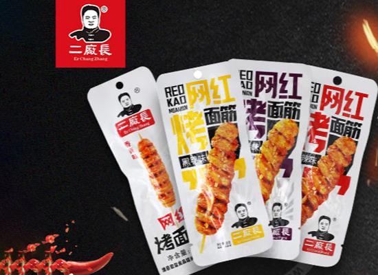 二厂长网红烤面筋,三种不同口味可选,畅销市场!
