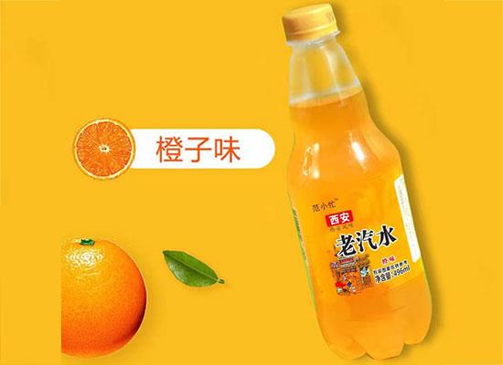 范小忙橙子味西安老汽水,还原正宗西安风味