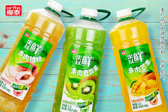 椰泰上线果以鲜品牌,产品具备热销潜质