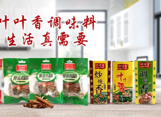 叶叶香系列调味粉,采用上等原料,满足日常烹饪需求