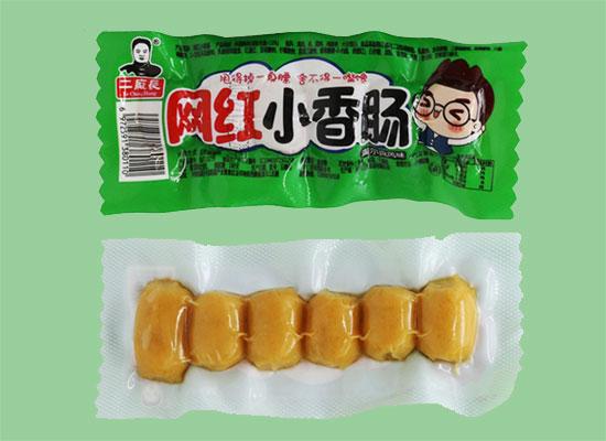 二厂长网红小香肠,一口一个美味势不可挡
