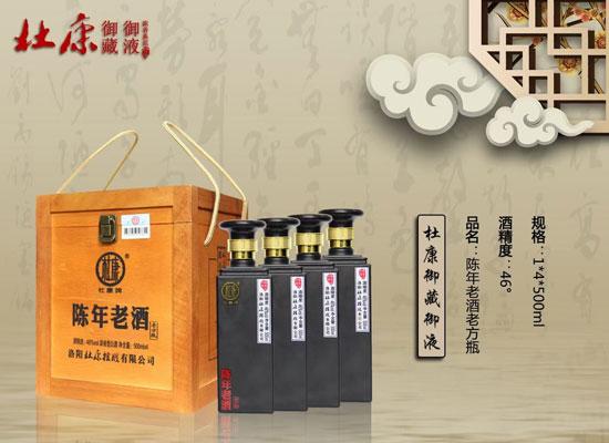 杜康牌陈年老酒,适合送礼的高端礼盒酒