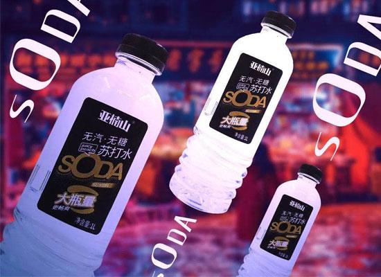 专业做水,亚楠山苏打水,一瓶顶三瓶,大容量、大利润!大商纷纷抢代!