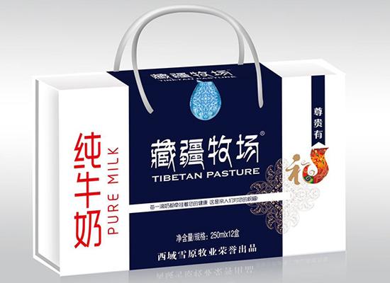 藏疆牧场纯牛奶,精选优质奶源,礼盒包装送人佳选!