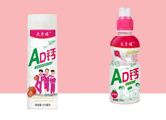太子福AD钙乳酸菌饮料,不一样的AD钙奶