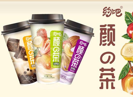 约吧奶茶,让您喝到满满的快乐;畅销全国20多个省份的好奶茶,就是约吧