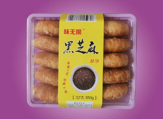 味无限酥饼传统工艺,经典口味,不容错过!