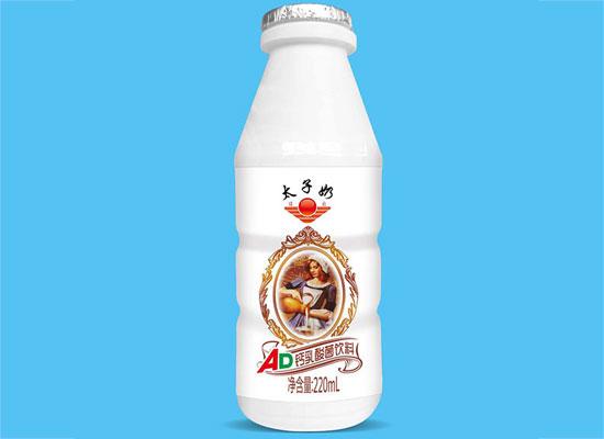 商机!时机!太子奶AD钙乳酸菌饮品春节市场震撼招商