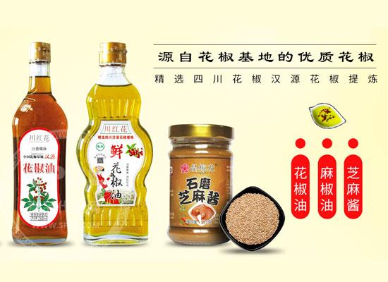 川红花藤椒油、花椒油,高品质夺人眼球,快动销抢占市场!