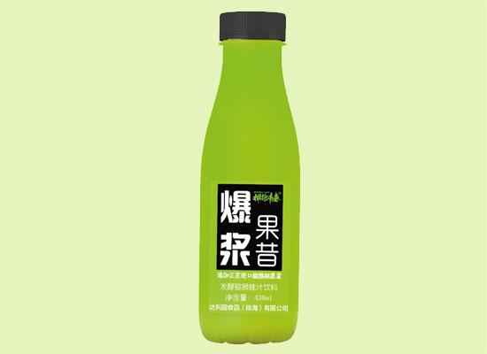拥抱青春爆浆果昔发酵猕猴挑汁,优质美味抵挡不住