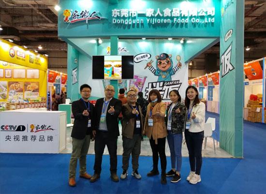 家乡人亮相中国加博会,助力食品创新发展