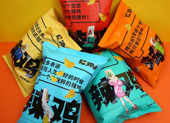 辣鸡侠鲜切薯片,多种不同口味,诚邀您共同撬动休闲零食的市场格局!