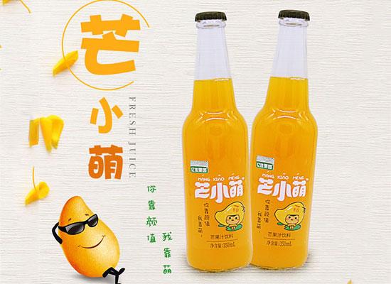 芒小萌芒果汁饮品,真实芒果看得见