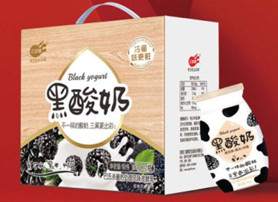 三剑客黑酸奶饮品,与众不同的优质酸奶