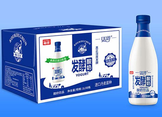 口口淳发酵酸奶饮品,口口香醇美味无限