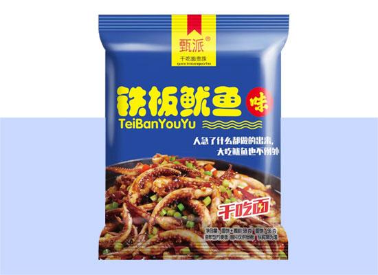 甄派自热砂锅土豆粉,方便便捷的优质美味