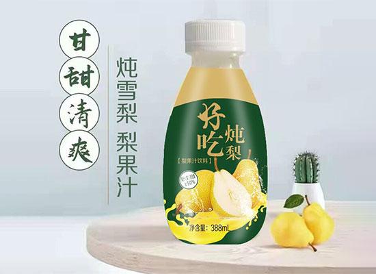 沃丰食品推新品,好吃炖梨果汁饮料重磅上市!