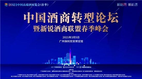 [预告]3月5-7日茅之赋将重磅登陆广州保利世贸博览馆,超过10000+酒商参展!