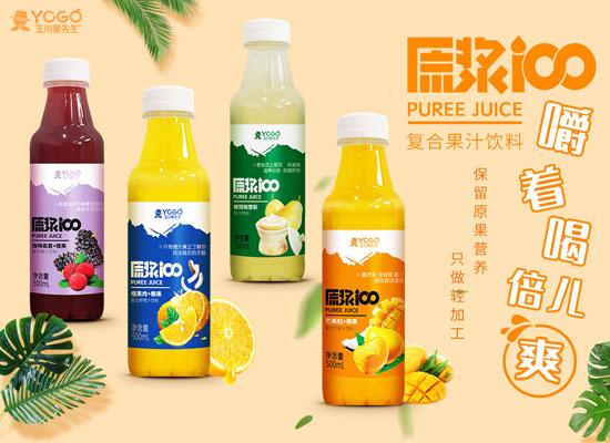 原浆100系列饮品,四种口味和规格全渠道配货