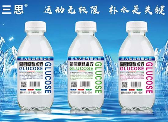 经销商的机会来了!三思葡萄糖补水液——高颜值,高利润,动销火爆,以销量续写传奇!