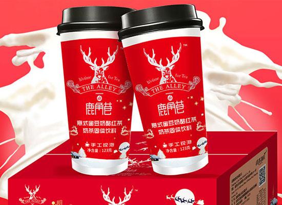 鹿角巷意式红茶系列饮品,开创杯装高端奶茶时代