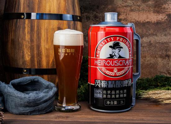 """""""颜王""""英豪原浆精酿啤酒,不只俘获你的心,还能满足你的胃!"""