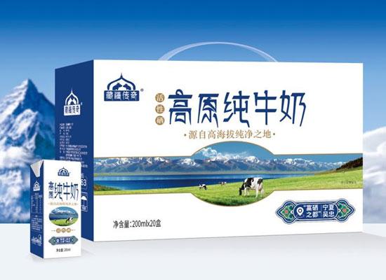 藏疆传奇高原纯牛奶,来自大自然的神奇馈赠