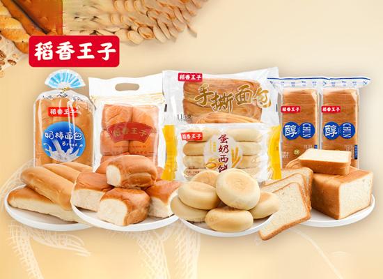 稻香王子系列面包,种类多,质量高,是经销商的不二之选!