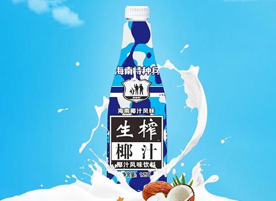 植蓓饮品新品上市,海南特种兵生榨椰汁和今生缘椰子汁惊艳来袭!