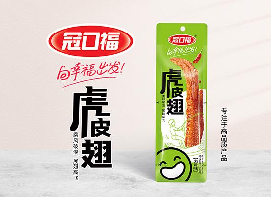 口口佳食品新品上市,冠口福系列新品惊艳亮相!