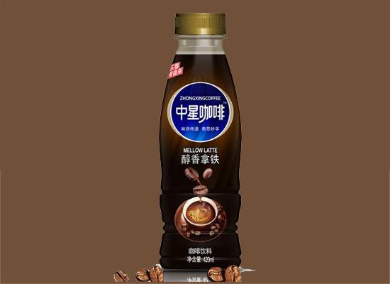 中星醇香拿铁咖啡饮料,品质有保障的经典