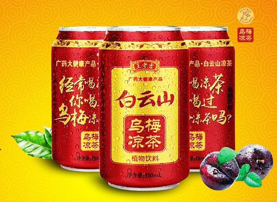 王老吉凉茶,健康的凉茶、传承经典的凉茶